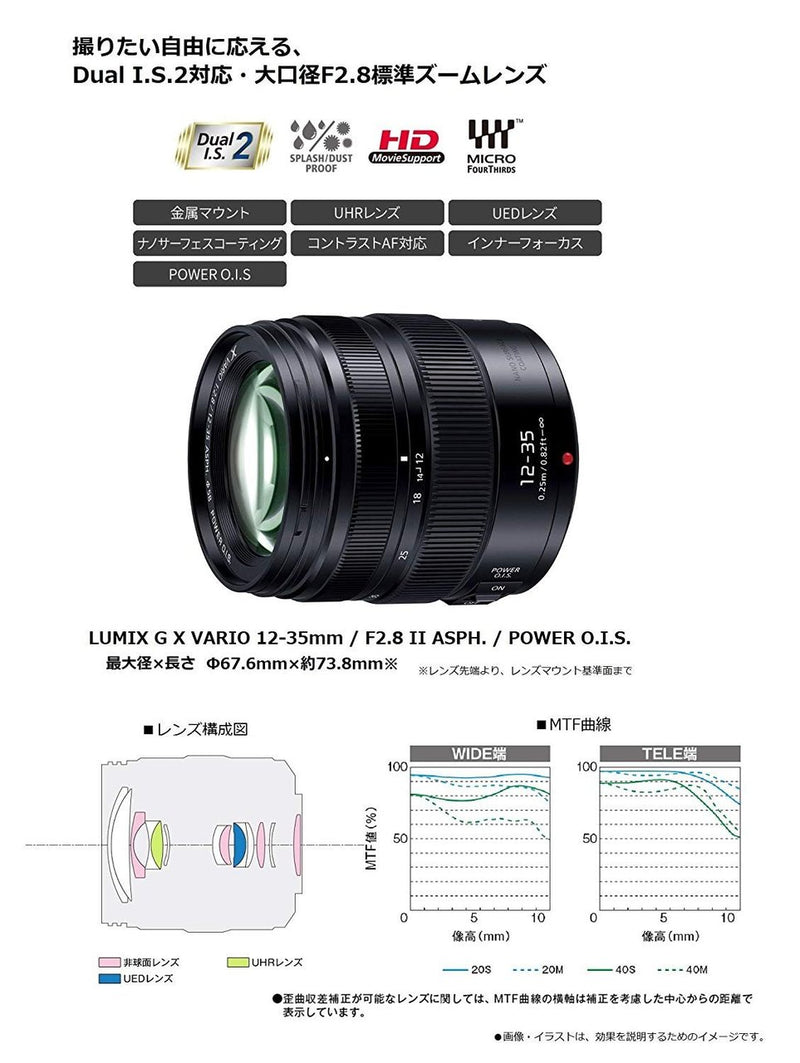 Panasonic interchangeable lens LUMIX G X VARIO 12-35mm / F2.8 II ASPH. / POWER O.I.S. [Micro Four Thirds mount]-International Model