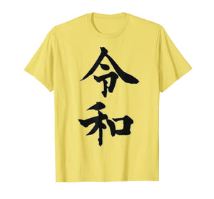 Reiwa ERA T Shirt