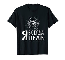 Afbeelding in Gallery-weergave laden, i'm always right t shirt - funny russian shirt