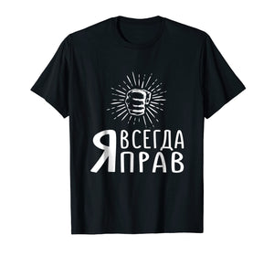i'm always right t shirt - funny russian shirt