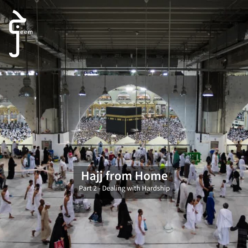 Hajj from Home - Part 2 | Dealing with Difficulty