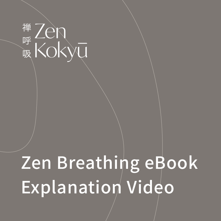 Zen Breathing eBook Explanation Video