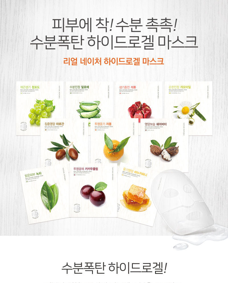 NATURE REPUBLIC - Real Nature Hydrogel Mask