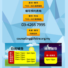 Load image into Gallery viewer, Life Line Association Malaysia - Mandarin-language counselling