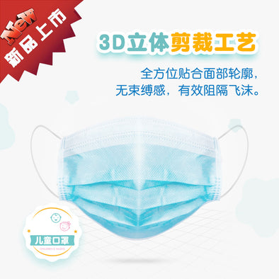 NEW!Three layer foam proof dust-proof cover for adult disposable child respirator