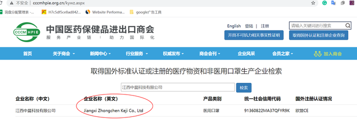 Good News : Jiangxi Zhongchen Keji Co., Ltd has been listed in the Chinese White List