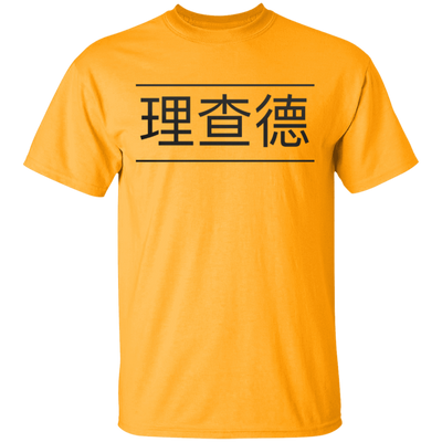 Wisam Premium Chinese Letter Graphics Unisex T-Shirt - SW@gSpot