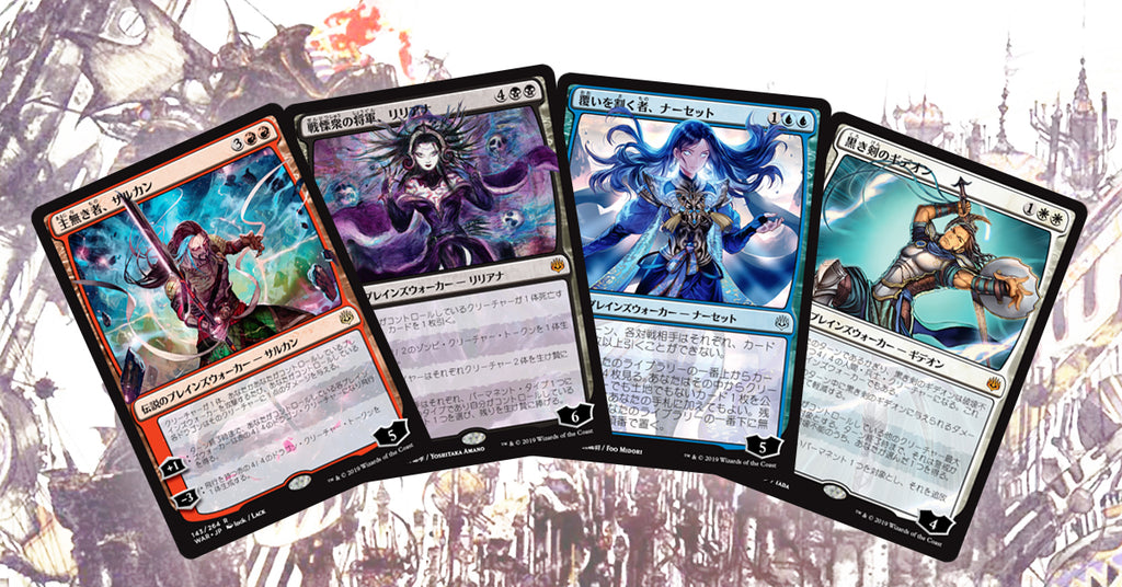 War of the Spark - Japanese Alternate-Art Planewalkers!
