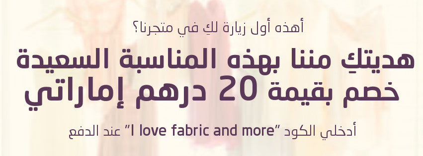 Welcome to the Middle East's #1 online fabric shop!
