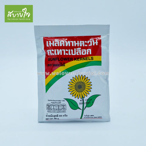 sunflower-kernels-80-g-flower-food-brand-1