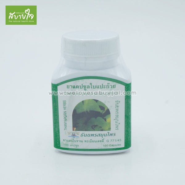 compound-Ginkgo-biloba-100Capsules-thanyaporn-1