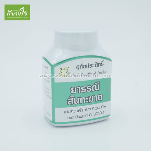 relief-of-constipation-75capsules-uthai-prasit-1
