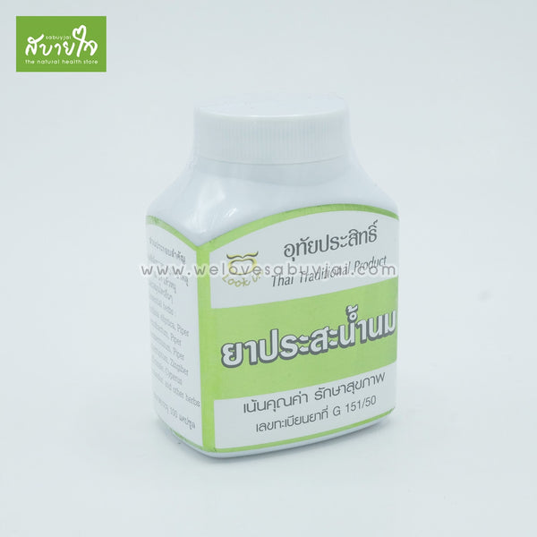 increase-breast-milk-100capsule-uthaiprasit-1