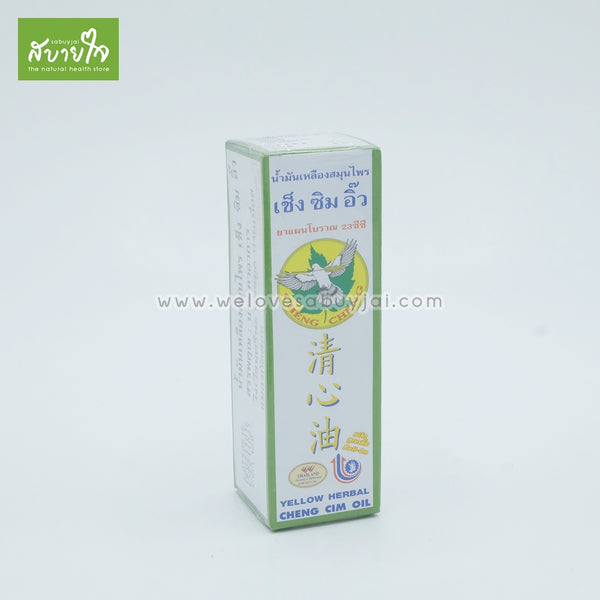 Yellow-Herbal-Oil 23ml-Cheng-cim-oil-1