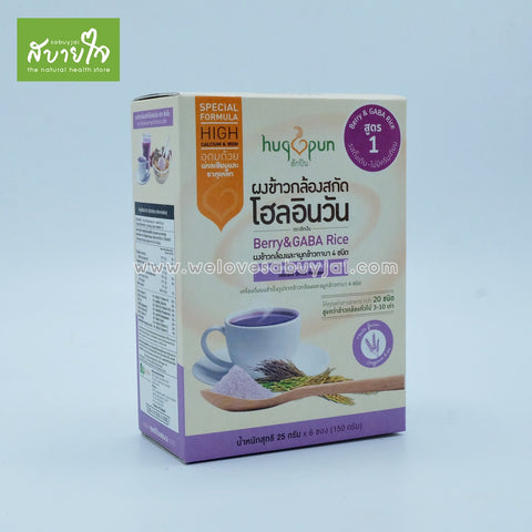 whole in one Berry & Gaba Rice F1 150g.(HugPun) - ร้านสบายใจ - welovesabuyjai.com