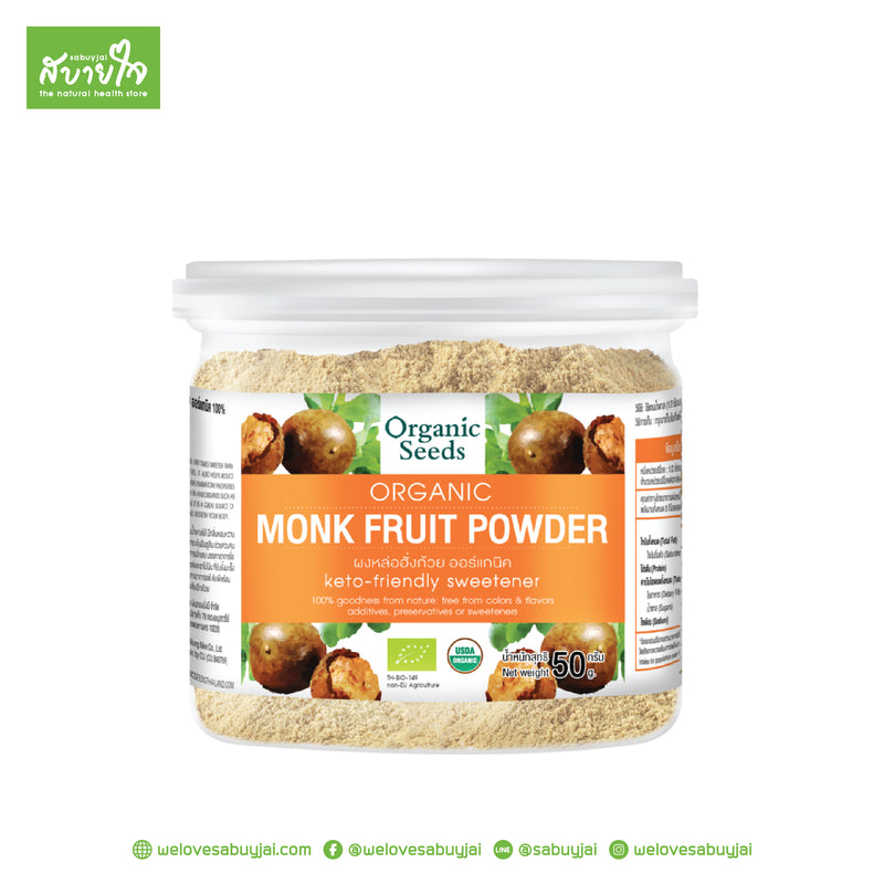 297102310_monk_fruit_powder_50_gram_Organic_seeds