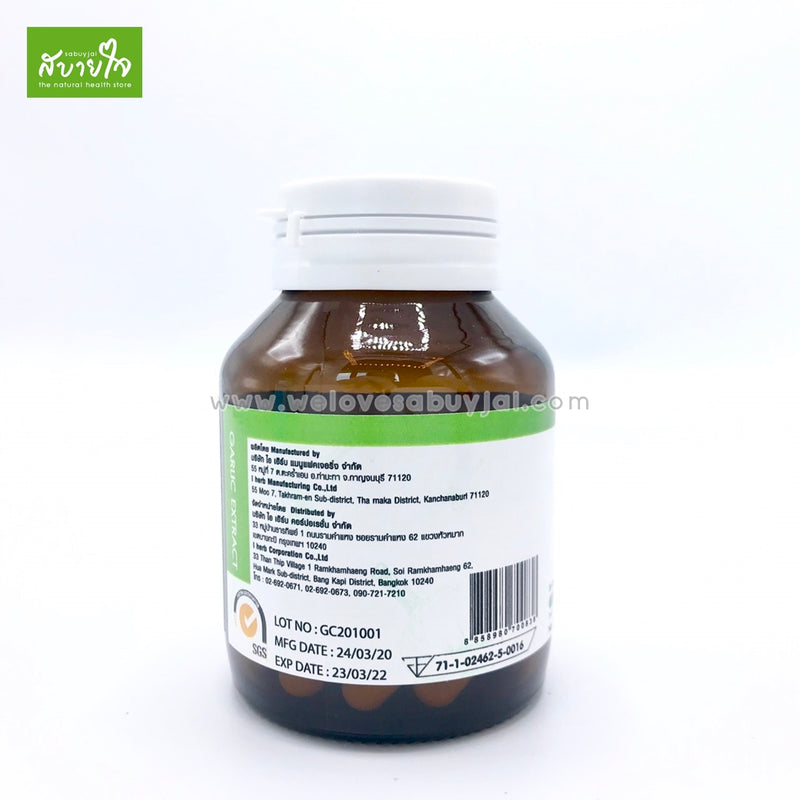 161102100-Garlic-extract-with-allicin-10000-ug-galicine-30-capsules-supurra -3