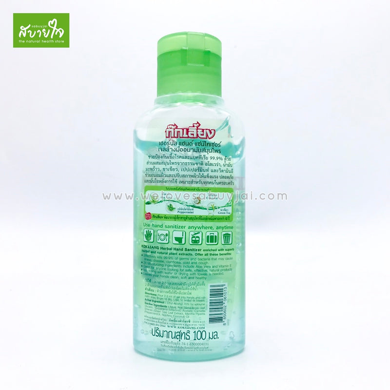 299201600-Herbal-hand-sanitizer-alcohol-70percent-with-aloe-vera-100-ml-kokliang