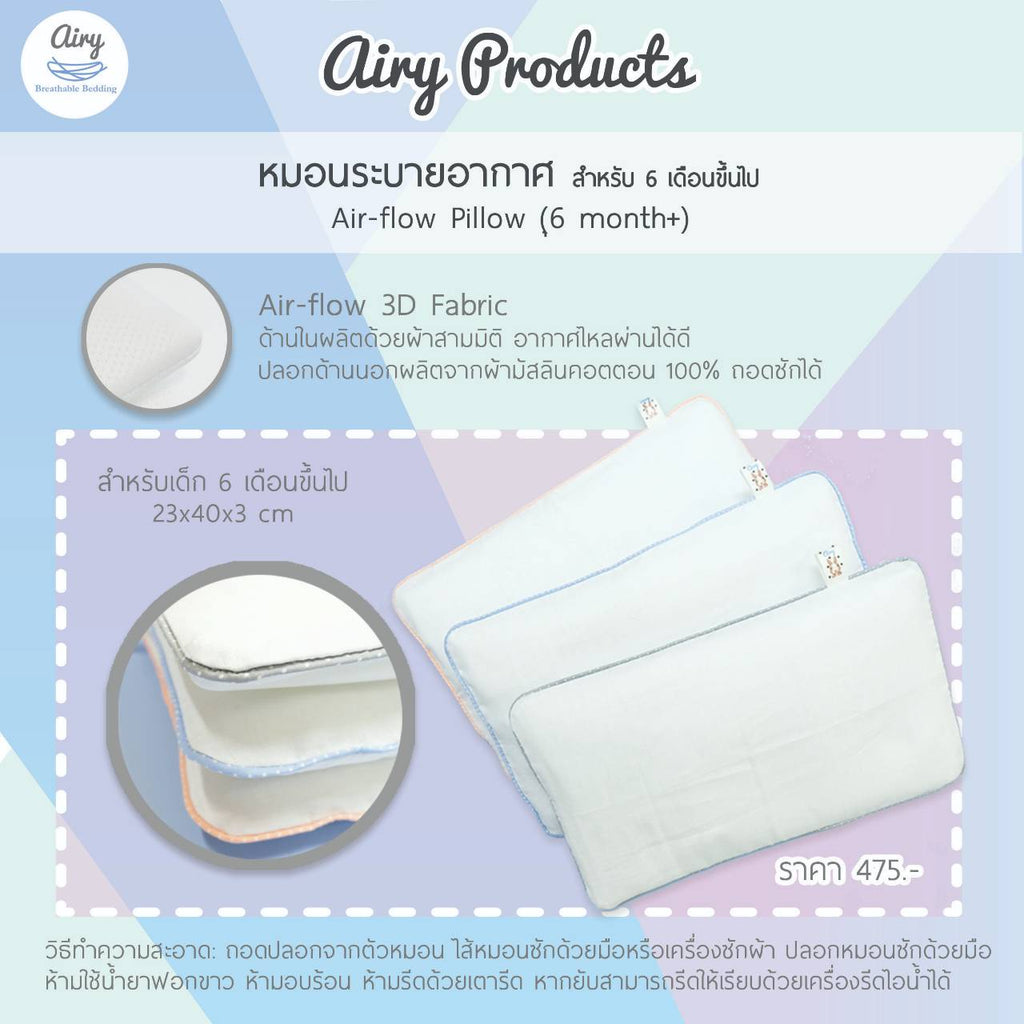 Airy Air Flow Baby Pillow (6m+)