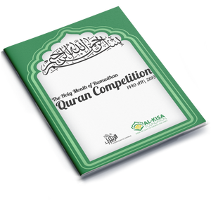 Quran Competition 1440 | 2019