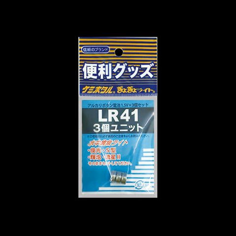 LR42 Batteries - - Lumica - FishXtrada