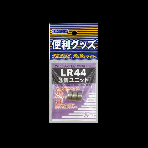 LR44 Batteries - - Lumica - FishXtrada