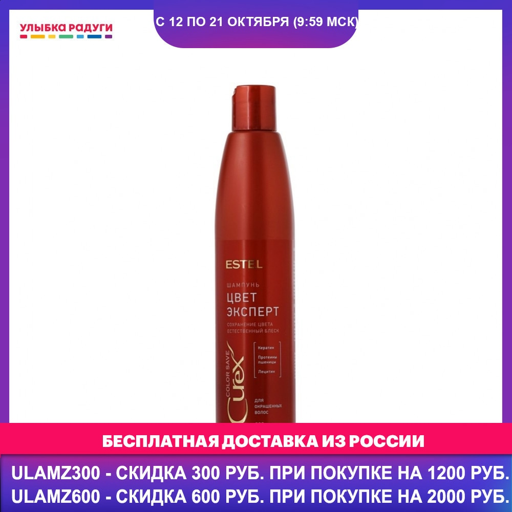 Shampoos other 3086905 Улыбка радуги ulybka radugi r-ulybka smile rainbow косметика eveline Shampoo Beauty Health Hair Care Styling wash head hairbreadth thread filament whisker pelage scalp haircloth fur