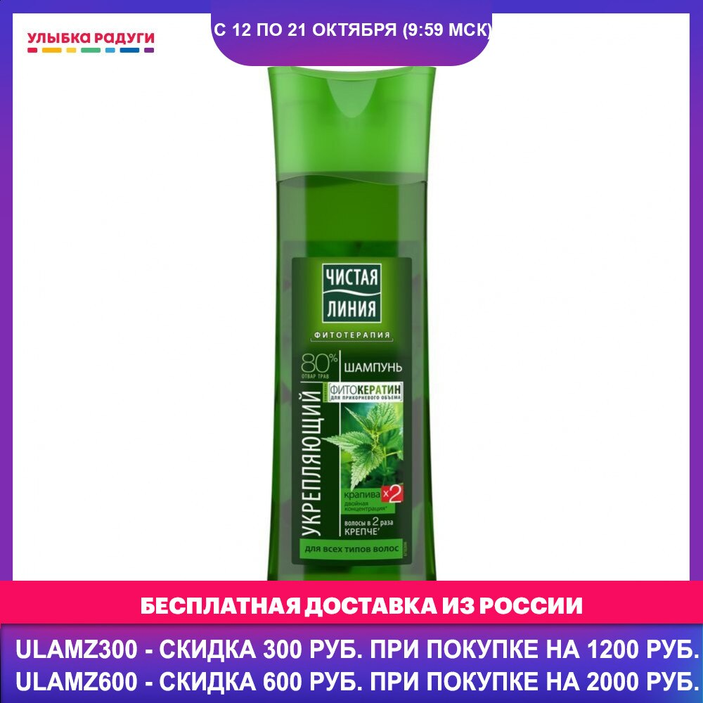 Shampoos Чистая линия 3022242 Улыбка радуги ulybka radugi r-ulybka smile rainbow косметика eveline Shampoo Beauty Health Hair Care Styling wash head hairbreadth thread filament whisker pelage scalp haircloth fur