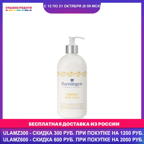 Body Creams Barnangen 3111758 Улыбка радуги ulybka radugi r-ulybka smile rainbow косметика Beauty Health Skin Care nourishing milk serum