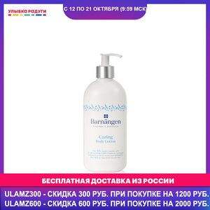 Body Creams Barnangen 3111757 Улыбка радуги ulybka radugi r-ulybka smile rainbow косметика Beauty Health Skin Care nourishing milk serum