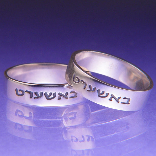 Hebrew Bashert Sterling Silver Poesy Ring
