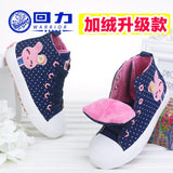 Pull back children's shoes girls canvas shoes plus velvet children's spring and autumn casual shoes big boy high-top girls sports shoes shoes - Cadeau Me