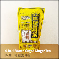 4-in-1 Brown Sugar Ginger Tea 【四合一黑糖姜母茶】
