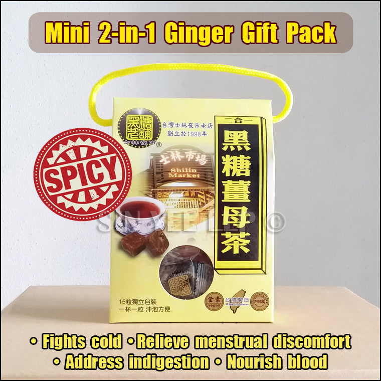 Mini 2-in-1 Ginger Tea Gift Box 【二合一黑糖姜母茶礼盒】