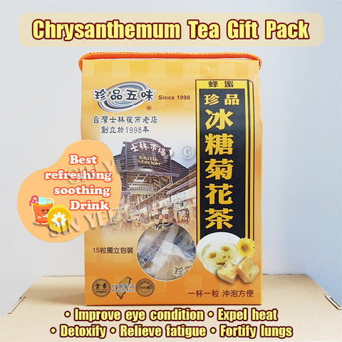 Mini Chrysanthemum Tea Gift Box【冰糖菊花茶礼盒】