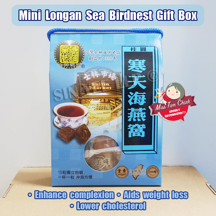 Mini Longan Sea Bird Nest Gift Box 【黑糖桂圆寒天海燕窝礼盒】