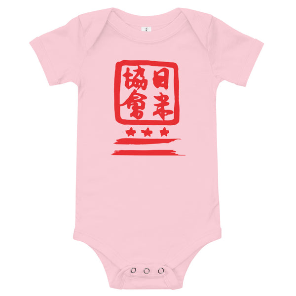 JASWDC Hanko Baby short sleeve one piece