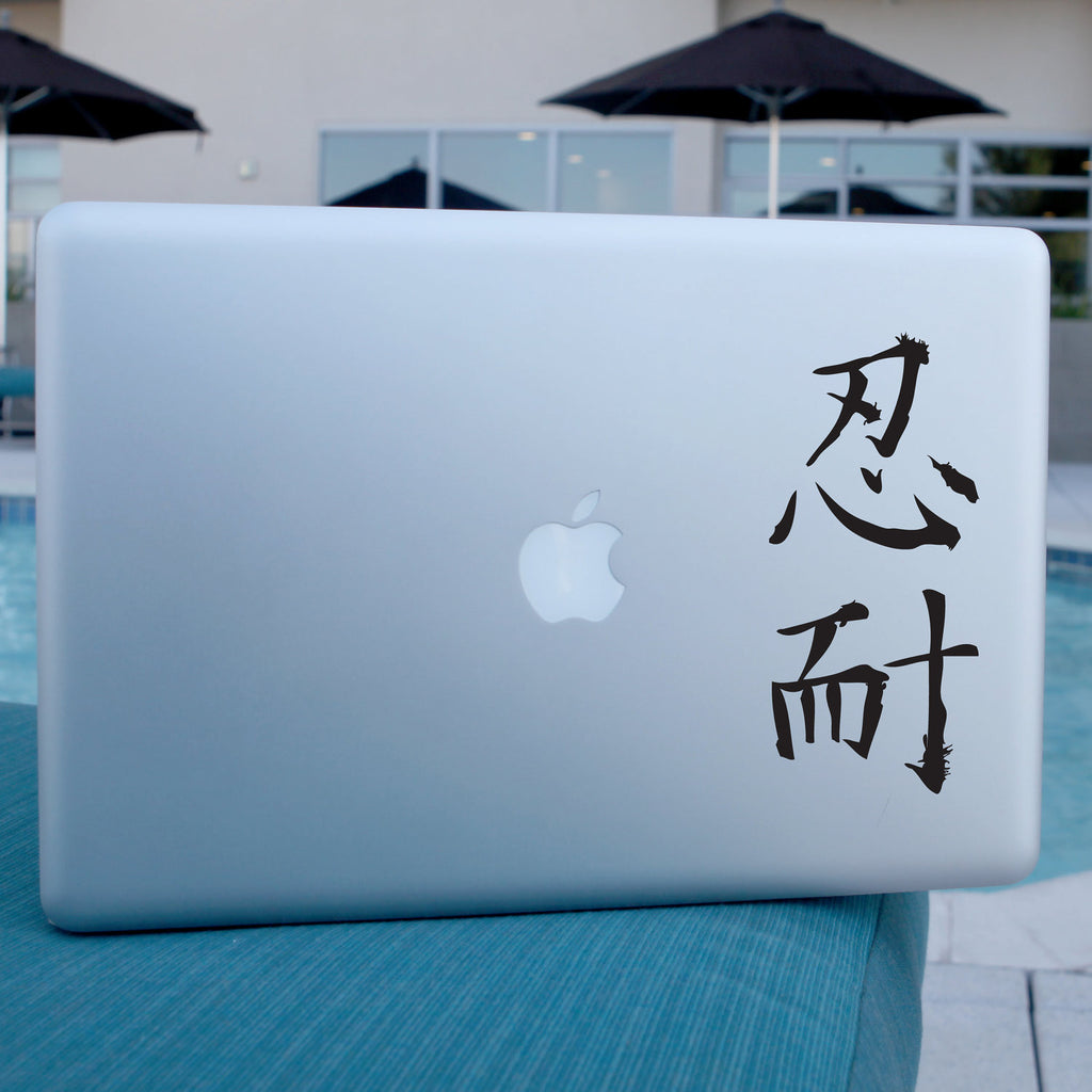 Patience - Japanese Calligraphy Decal
