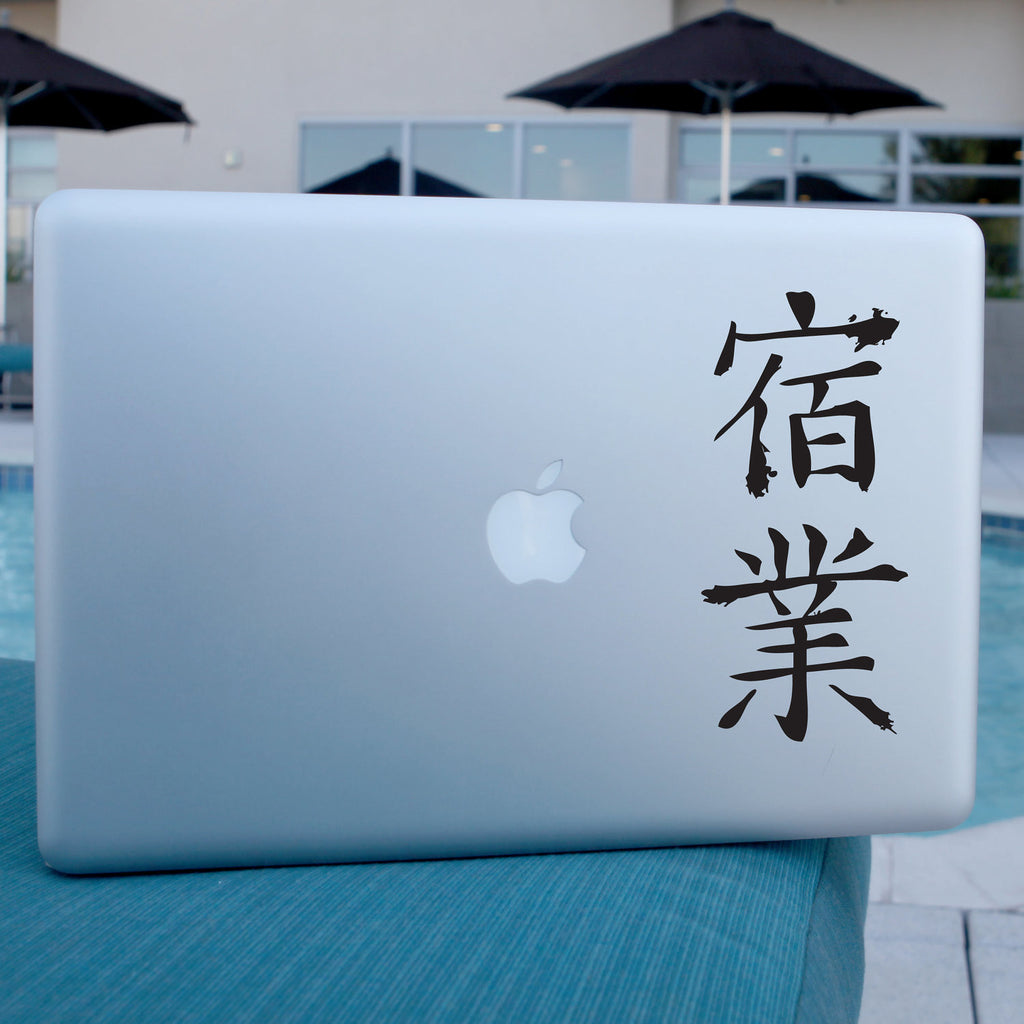 Karma - Japanese Calligraphy Decal