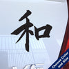 Peace Kanji Calligraphy Decal, Vinyl Sticker