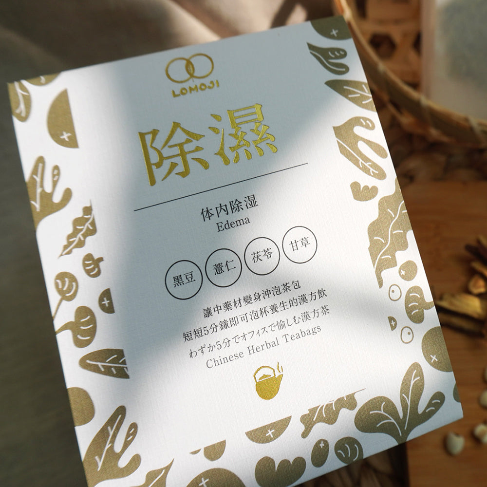 LOMOJI Chinese Herbal Teabags – Edema (10 bags | box) <br>樂木集漢方養生茶 - 除濕