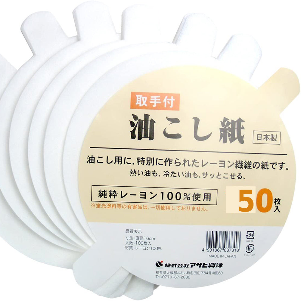 ASAHIKOYO Oil Filter Paper with Handle w50 Sheets <Br> 日本製濾油紙 (50入)