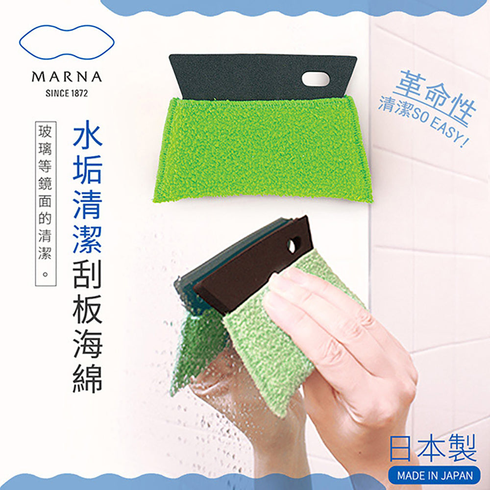 MARNA.inc Water Stains Remover Skiing <br>日本科技鏡面玻璃水垢清潔刮刀