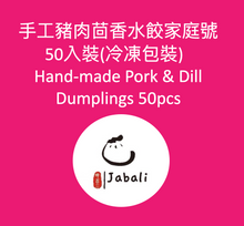 Load image into Gallery viewer, 手工豬肉茴香水餃家庭號50入裝(冷凍包裝)  Hand-made Pork & Dill Dumplings 50pcs