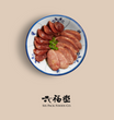 蒸双肠盖码饭 Casserole Rice Combo (Steamed Chicken Sausage and Pork Sausage)