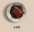 梅菜五花肉盖码饭 Casserole Rice Combo (Steamed Pork Belly W. Meigan Cai)