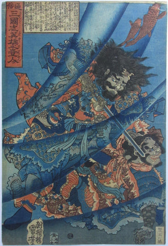 Kuniyoshi - History of the Three Kingdoms One by One - Shusô and Hôtoku fighting under water