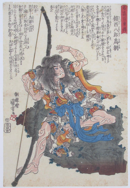 Kuniyoshi - 100 Heroes of High Renown, Tametomo