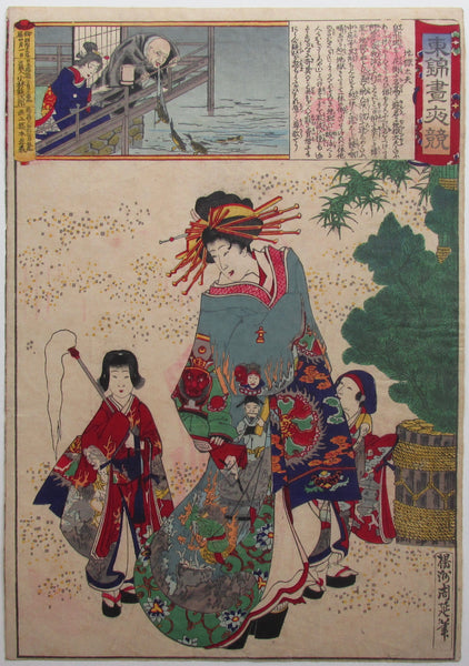 Chikanobu - Eastern Brocades: #43 Courtesan Jigoku (Hell Courtesan)