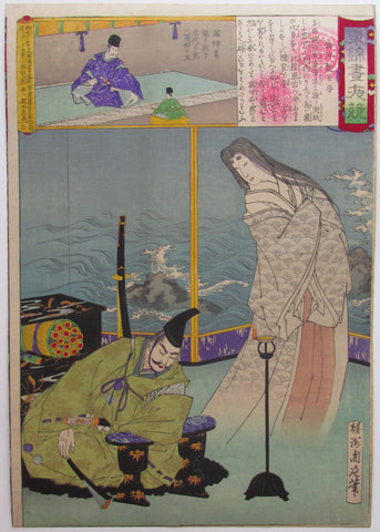 Chikanobu - Eastern Brocades: #13 Mitsunaka's Dream of the Dragon Woman